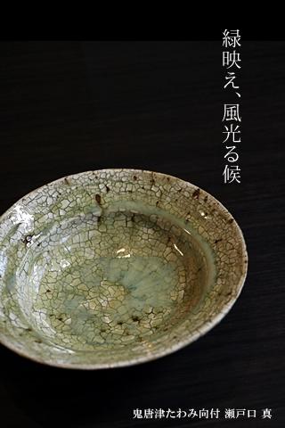 瀬戸口真 唐津 中鉢 陶器