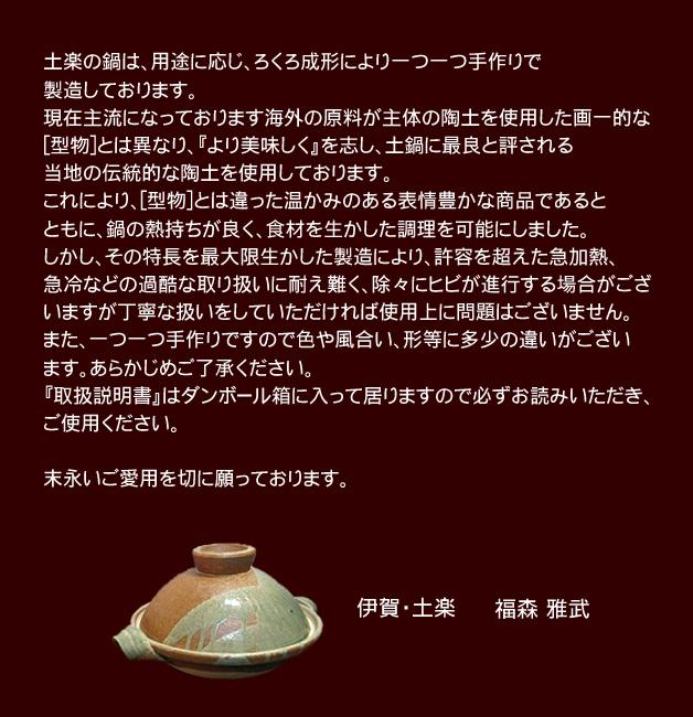 福森 雅武 伊賀・土楽