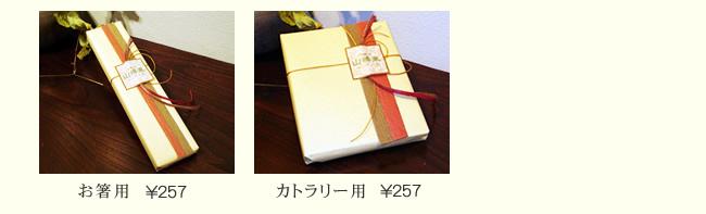 お箸用 カトラリー用 贈答 贈り物 プレゼント ラッピング